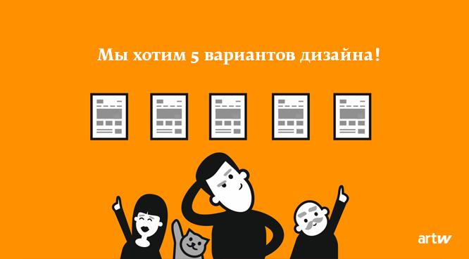 Мы хотим 5 вариантов дизайна