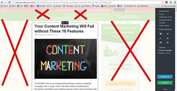 Если вы сохраняете статью, расширение автоматически убирает все ненужное со страницы