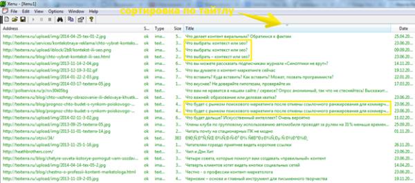 Поиск дублированного контента с помощью программы Xenu