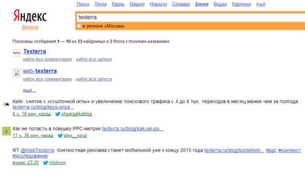 Упоминания в Яндекс.Блогах