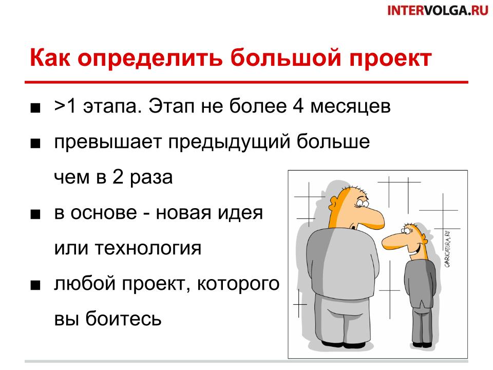Особенности и риски крупного веб-проекта. Как строить работу - CMS ... 0204a3f76fa