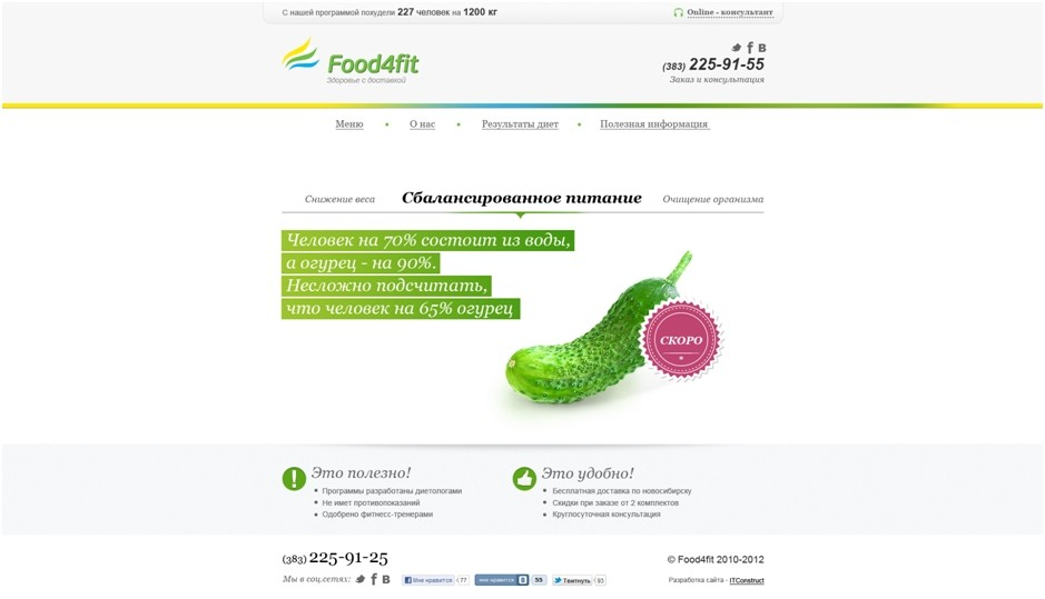 Food4fit.ru