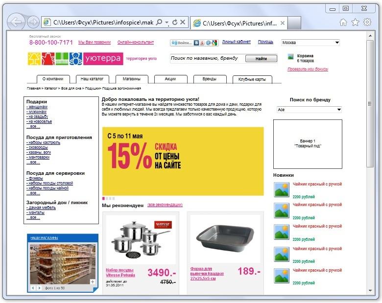 571c9eb6f6da Фрагмент прототипа главной страницы интернет-гипермаркета сети товаров для  дома «Уютерра» www.yuterra.ru