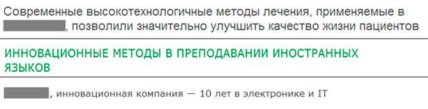 Если бы все те компании, которые называют себя инновационными, действительно были такими, жизнь в России была бы значительно лучше