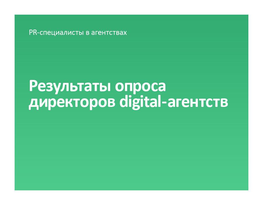 Результаты опроса директоров digital-агентств